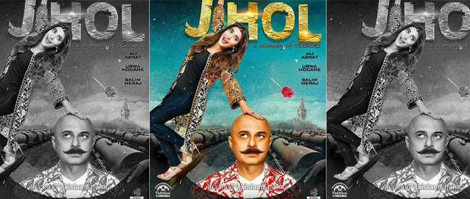 Upcoming Pakistani Movie - 'JHOL'